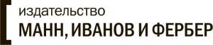 Издательство Манн, Иванов, Фербер